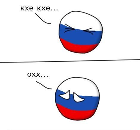 Россия чихнула 1