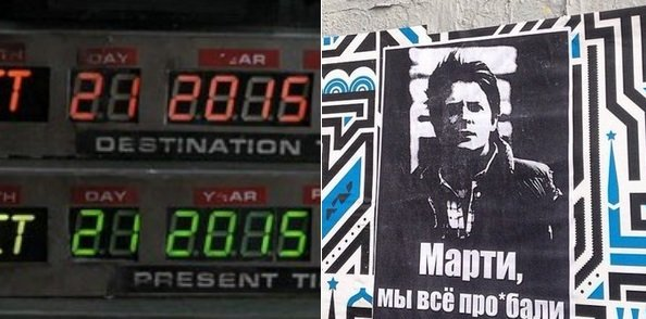 Марти, мы всё проебали
