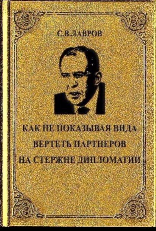 учебник по дипломатии Лаврова