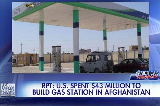 афганская бензоколонка за $ 43 млн