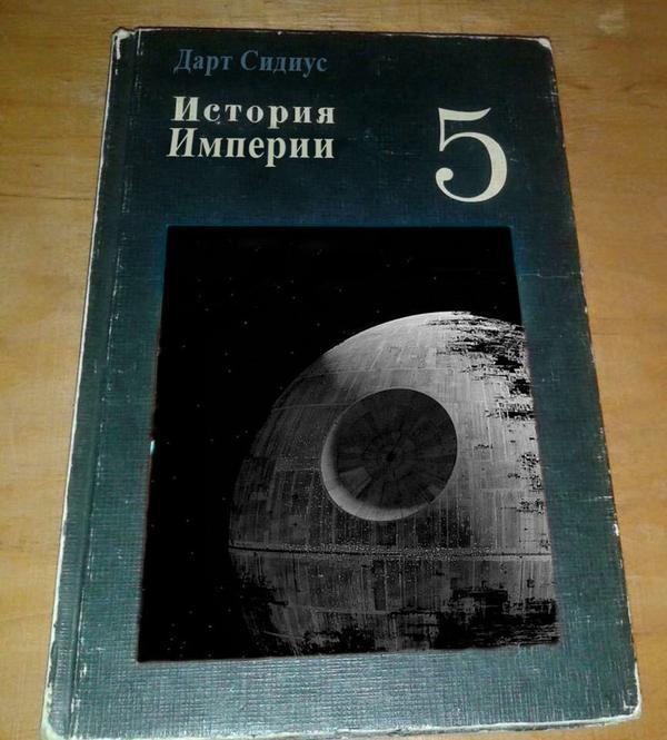История Империи