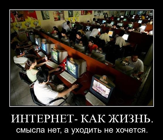 интернет как жизнь