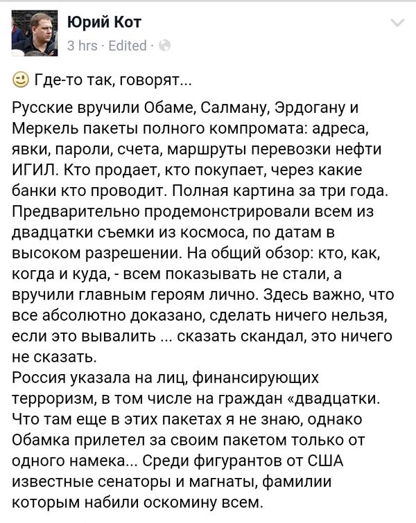 российский компромат