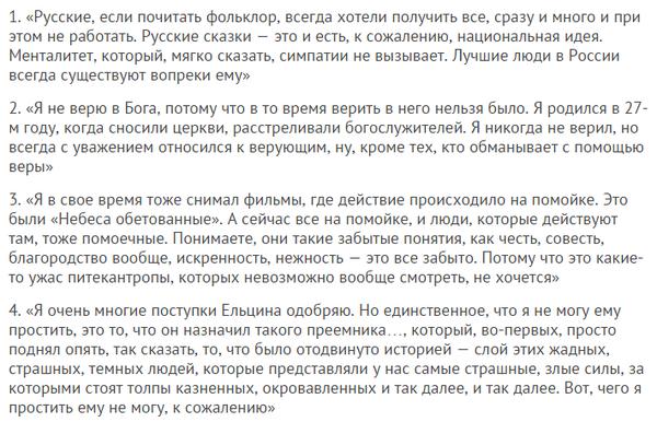 Эльдар Рязанов о России