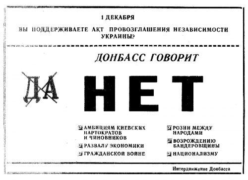 Интердвижение Донбасса