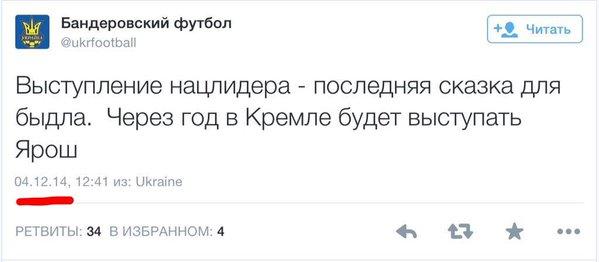 Ярош в Кремле