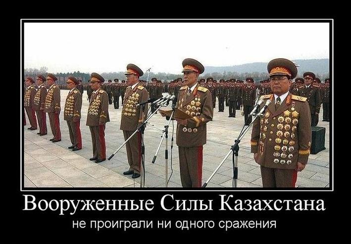 вооружённые силы Казахстана