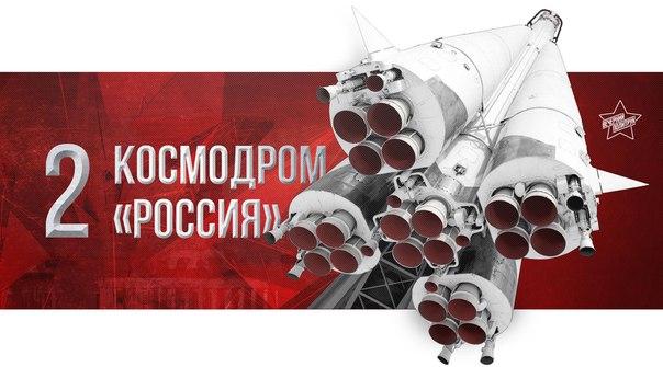 2. Космодром Россия