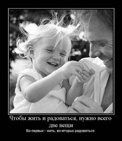 жить и радоваться