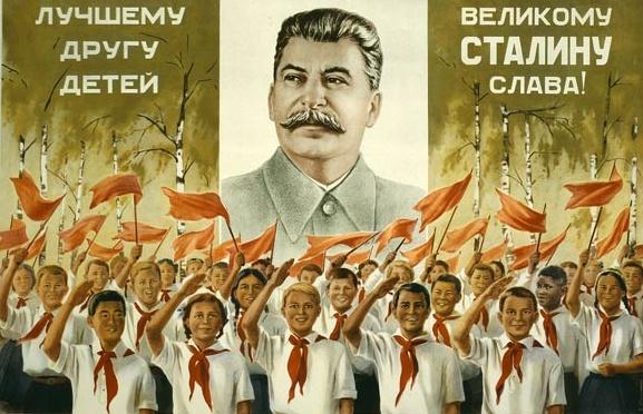 Сталину слава