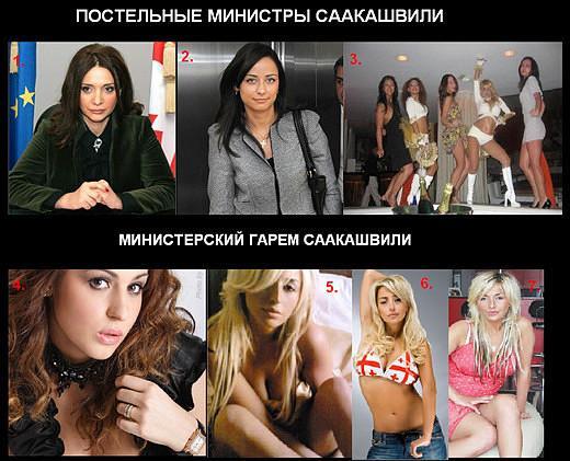 гарем Саакашвили