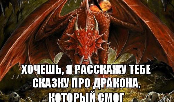дракон который смог
