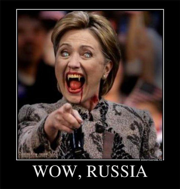 вау от Клинтонши