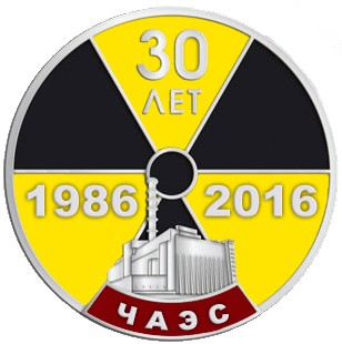 30 лет после аварии на ЧАЭС