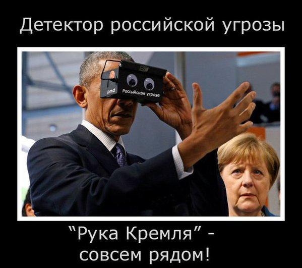 детектор российской угрозы