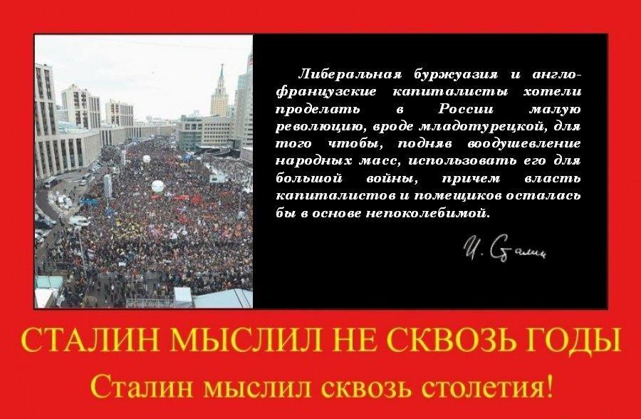 Сталин о планах Запада