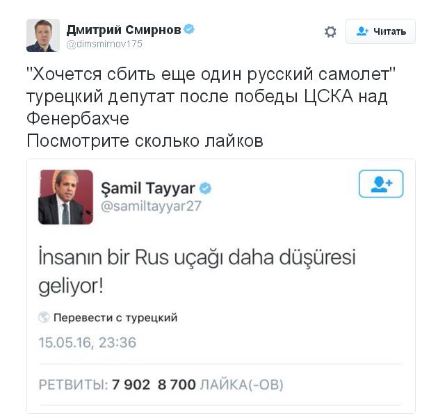 турецкий депутат хочет сбить российский самолёт