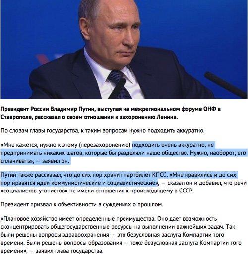 левый Путин