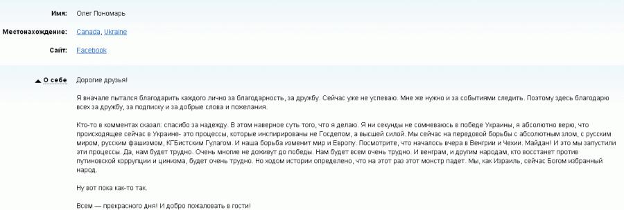 зофренд от Пономаря
