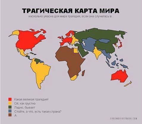 трагическая карта мира