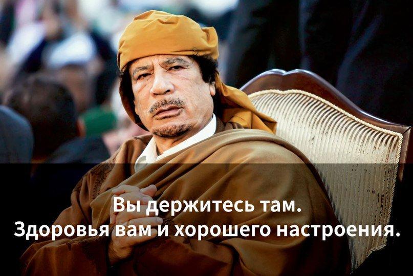 привет от Каддафи