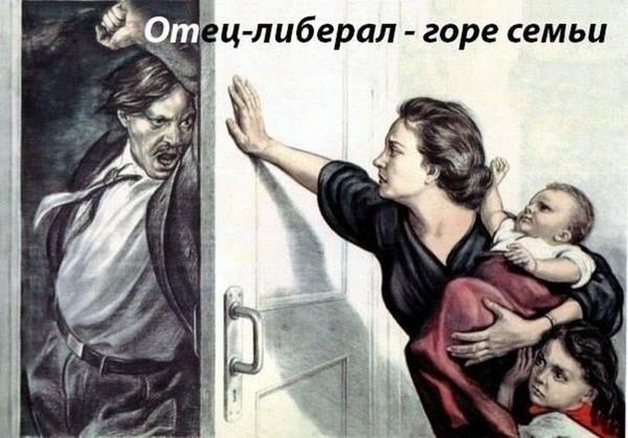 отец-либерал