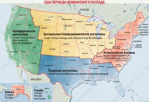США периода распада