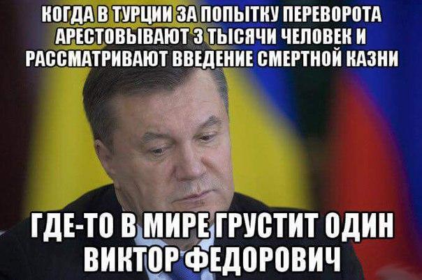 где-то грустит один Янукович