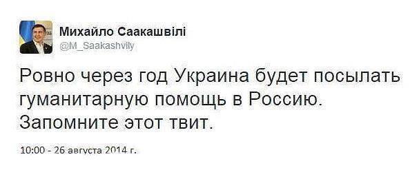 твит Саакашвили