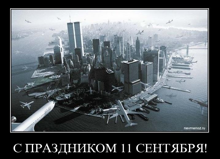 с праздником 9-11