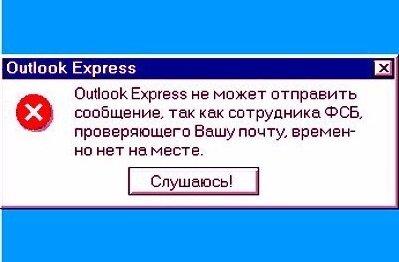 Outlook не может отправить вашу почту