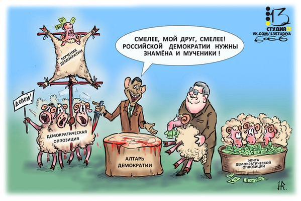 конвейер мучеников за демократию