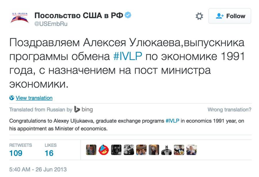 поздравляем Улюкаева
