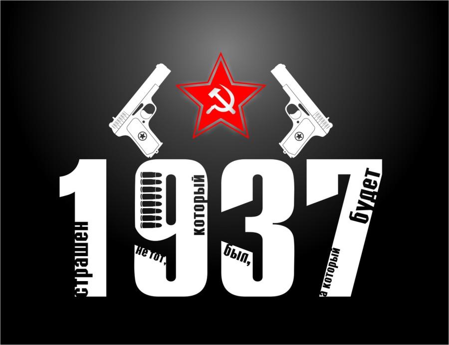 1937 - страшен, который будет