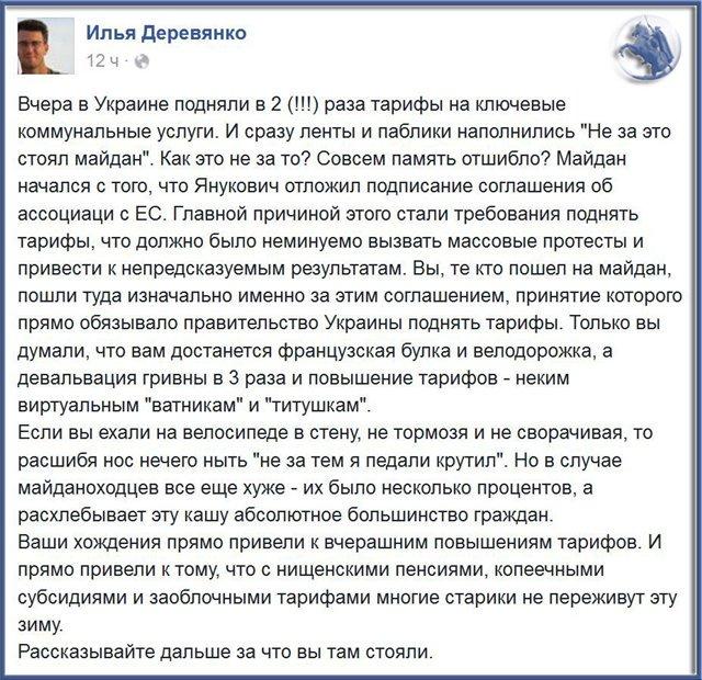 не за то стоял Майдан