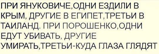 при Януковиче
