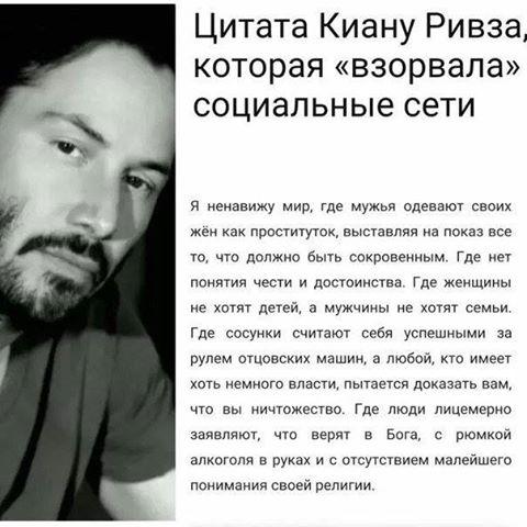 цитата Киану Ривза