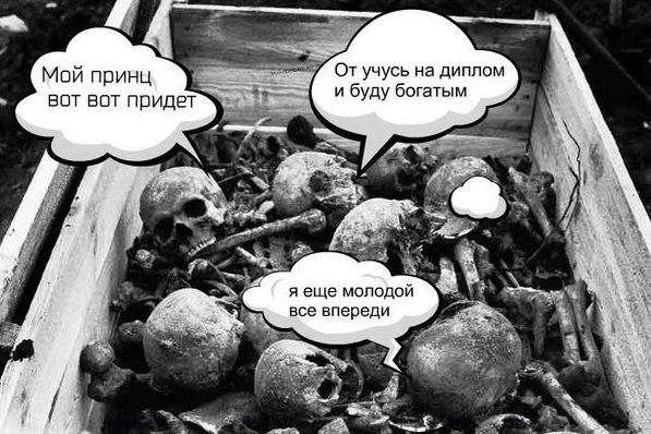 мечты мертвецов