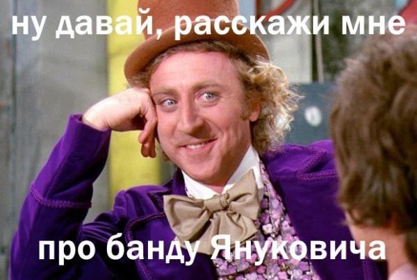 расскажи мне про банду Януковича