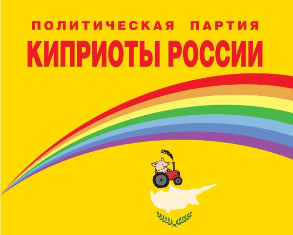 Киприоты России