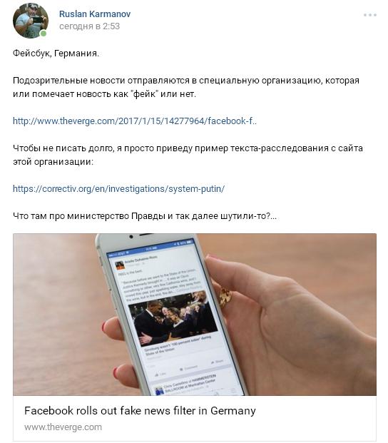 Минииправды Фейсбука