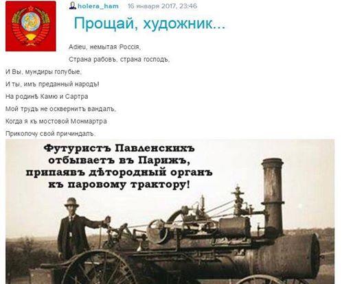 на отъезд Павленского