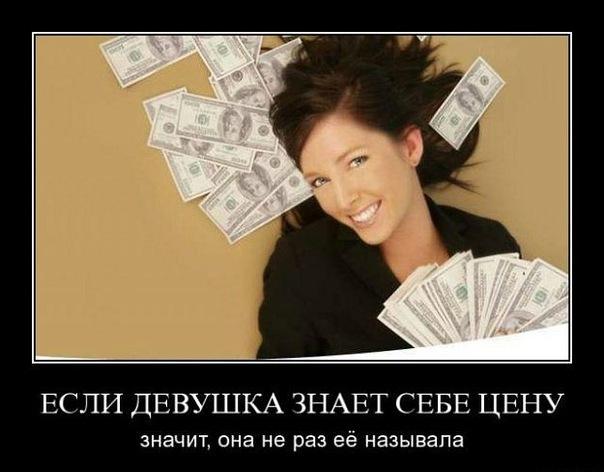если женщина знает себе цену