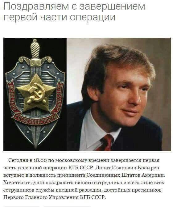 первая часть операции КГБ