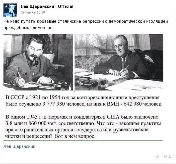рузвельтовские чистки и репрессии