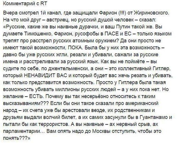 русские оценивают других по себе