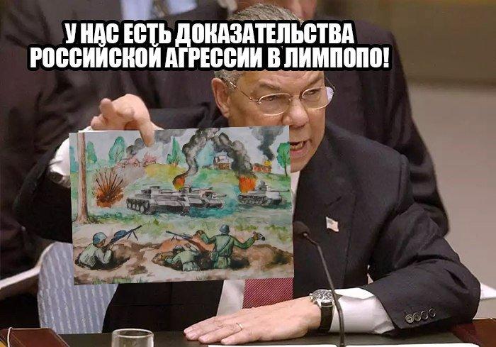 российская агрессия в Лимпопо