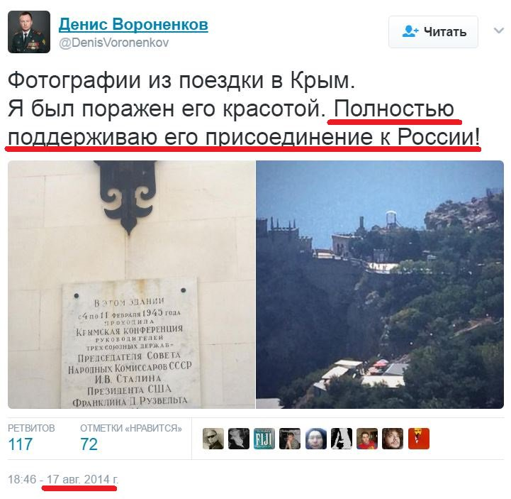 твит Вороненкова