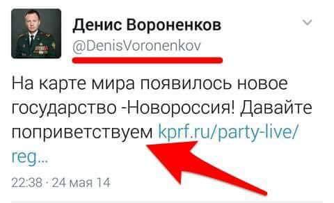 твит Вороненкова 2