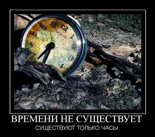 времени не существует